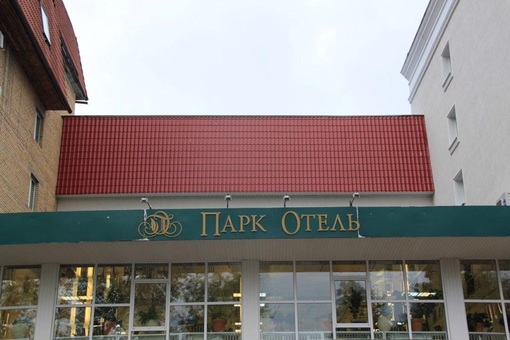 Парк-отель Тольятти