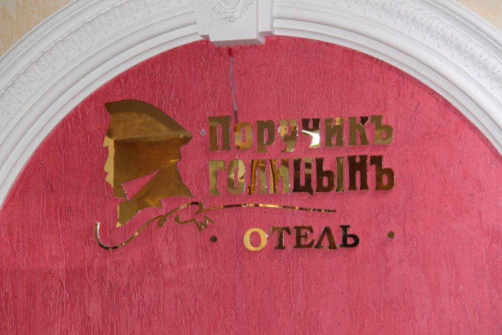 отель Поручик Голицын Тольятти