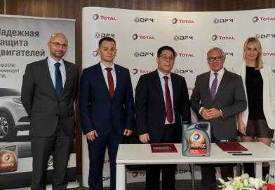 TOTAL и DONGFENG подписали соглашение о сотрудничестве