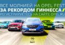 У тебя Opel? Тебе сюда!